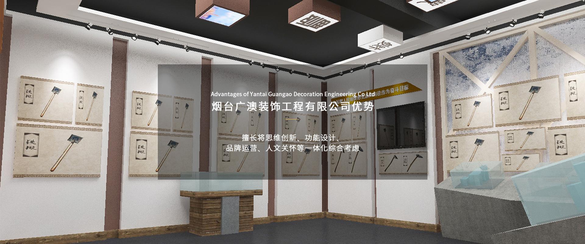 烟台展馆设计制作